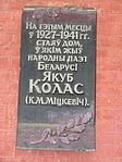 Šylda ŭ honar Jakuba Kołasa.JPG
