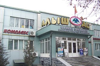 """Alysh - Sports center """"Alysh"""" in Kyrgyzstan"""