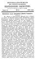 Вологодские епархиальные ведомости. 1900. №14, прибавления.pdf