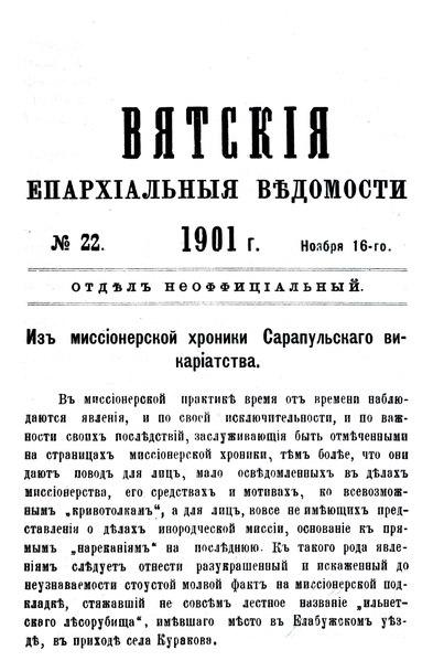 File:Вятские епархиальные ведомости. 1901. №22 (неофиц.).pdf