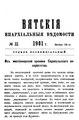 Вятские епархиальные ведомости. 1901. №22 (неофиц.).pdf