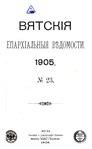 Вятские епархиальные ведомости. 1905. №23 (офиц.).pdf