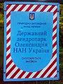 Державний дендрологічний парк «Олександрія» НАН України 01.jpg