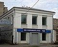 Дом и магазин Балыкова (Свердловская область, Нижний Тагил, улица Карла Маркса, 27).JPG