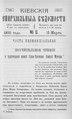 Киевские епархиальные ведомости. 1900. №06. Часть неофиц.pdf