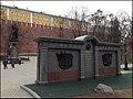Кремль. Александровский сад. Памятник Александру I - panoramio (7).jpg