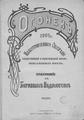 Огонек 1901-01.pdf