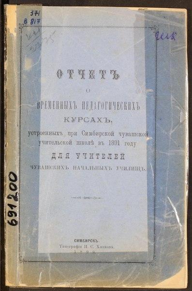 File:Отчет о временных педагогических курсах, устроенных при Симбирской чувашской учительской школе в 1891 году для учителей чувашски.pdf