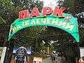 Парк развлечений в Евпатории (вход).jpg
