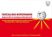 The Macedonia-Poland photographic collaboration logo