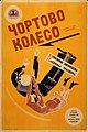 Плакат к фильму «Чёртово колесо».jpg