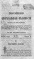 Полтавские епархиальные ведомости. 1874. №11 (офиц.).pdf