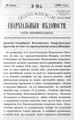 Полтавские епархиальные ведомости 1900 № 20 Отдел неофициальный. (10 июля 1900 г.).pdf