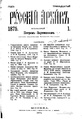 Русский архив 1875 1 4.pdf
