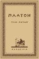 Творения Платона. Т. 5, 1922.pdf