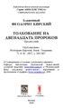 Творения блаженного Феодорита, епископа Кирского Часть 4 Толкование на двенадцать пророков 1857.pdf