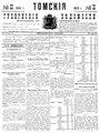 Томские губернские ведомости, 1901 № 32 (1901-08-16).pdf