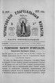 Черниговские епархиальные известия. 1893. №14.pdf