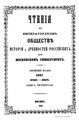 Чтения в Императорском Обществе Истории и Древностей Российских. 1861. Кн. 4.pdf