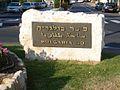 כיכר בולגריה דרך הים חיפה 1.jpg
