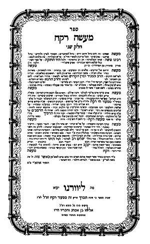 Mas'ud Hai Rakkah - Title page of Ma'aseh Rokeaḥ, Volume 2, by Hakham Mas'oud Hai Rakkaḥ