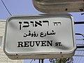 שלט רחוב ראובן (3777259373).jpg