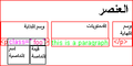 تركيب الوسوم في لغة ترميز النص الفائق.PNG