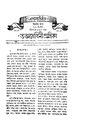 তত্ত্ববোধিনী পত্রিকা (পঞ্চম কল্প দ্বিতীয় ও তৃতীয় খণ্ড).pdf