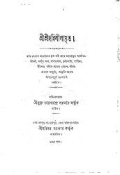 Sri Sri Hari Lilamrita (শ্রীশ্রীহরি লীলামৃত)