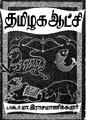 தமிழக ஆட்சி.pdf