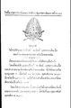 ปก ใช้ สญ กับเยอรมนี (๒๔๘๐-๐๒-๒๖).pdf