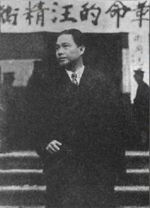 Reorganized National Government of the Republic of China - Wang Jingwei was head of the Reorganized National Government