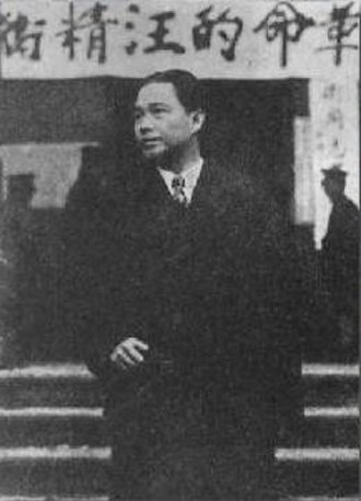 Wang Jingwei regime - Wang Jingwei was head of the Reorganized National Government
