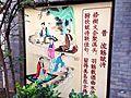 劍南春酒坊遺址 ﹣ 壁畫 - panoramio (7).jpg