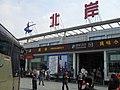杭州湾跨海大桥北岸 - panoramio.jpg