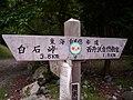 東海自然歩道 - panoramio.jpg