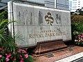 横浜ランドマークタワー内に存在する-横浜ロイヤルパークホテル 2013-07-25 17-17.jpg
