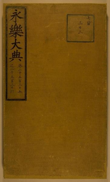 File:永樂大典 卷02535-02536.pdf
