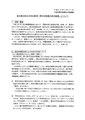 省令等の改正方式の変更(新旧対照表方式の採用)について(平成29年7月31日,文部科学省).pdf
