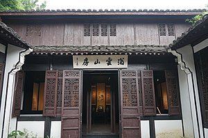 Zhang Xuecheng - Former Residence of Zhang Xuecheng in Shaoxing