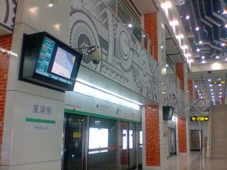 Line 1, Suzhou Rail Transit - Xinghujie Station