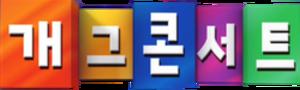 Gag Concert - Image: 개그콘서트 로고