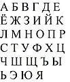 00Russian Alphabet 1.jpg