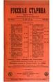 1899, Russkaya starina, Vol 99. №7-9.pdf