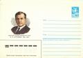 1985 - конверт - И.П.Герасимов.png