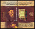2008. Stamp of Belarus 04-2008-12-02-block.jpg