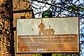 2012 Jastrzębie-Zdrój, Kościół św. Barbary i Józefa, Tablica informacyjna (01).jpg