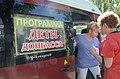 2015-09-02. Эвакуация детей из Донецка на лечение в Москву 073.jpg