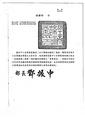 20160130 ROC-MOEA 經企字第10504600440號令.pdf