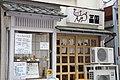 2 Chome Hiyoshi, Kōhoku-ku, Yokohama-shi, Kanagawa-ken 223-0061, Japan - panoramio (28).jpg
